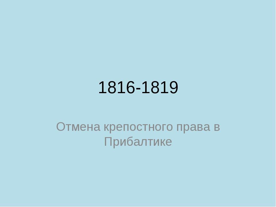 1816-1819 Отмена крепостного права в Прибалтике