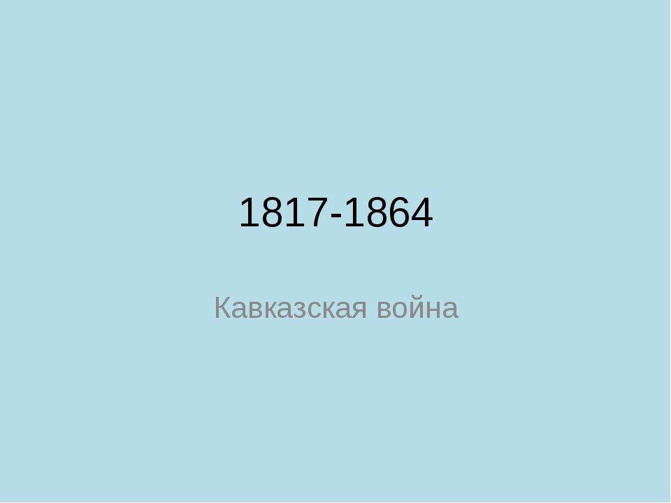 1817-1864 Кавказская война