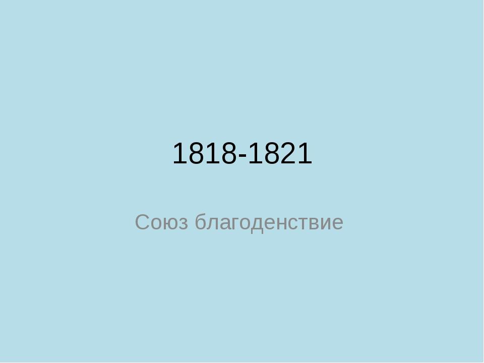 1818-1821 Союз благоденствие