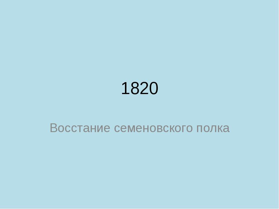 1820 Восстание семеновского полка