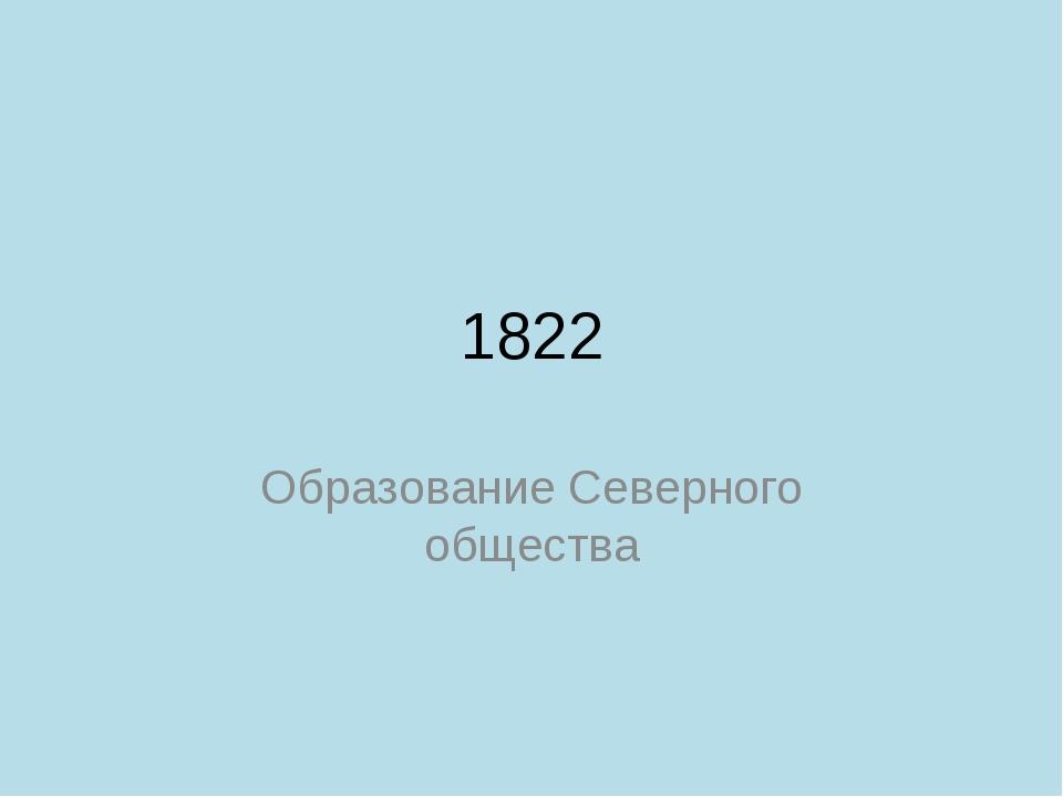 1822 Образование Северного общества