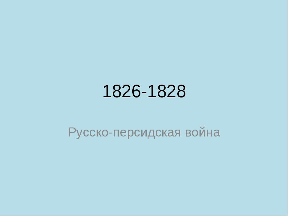 1826-1828 Русско-персидская война