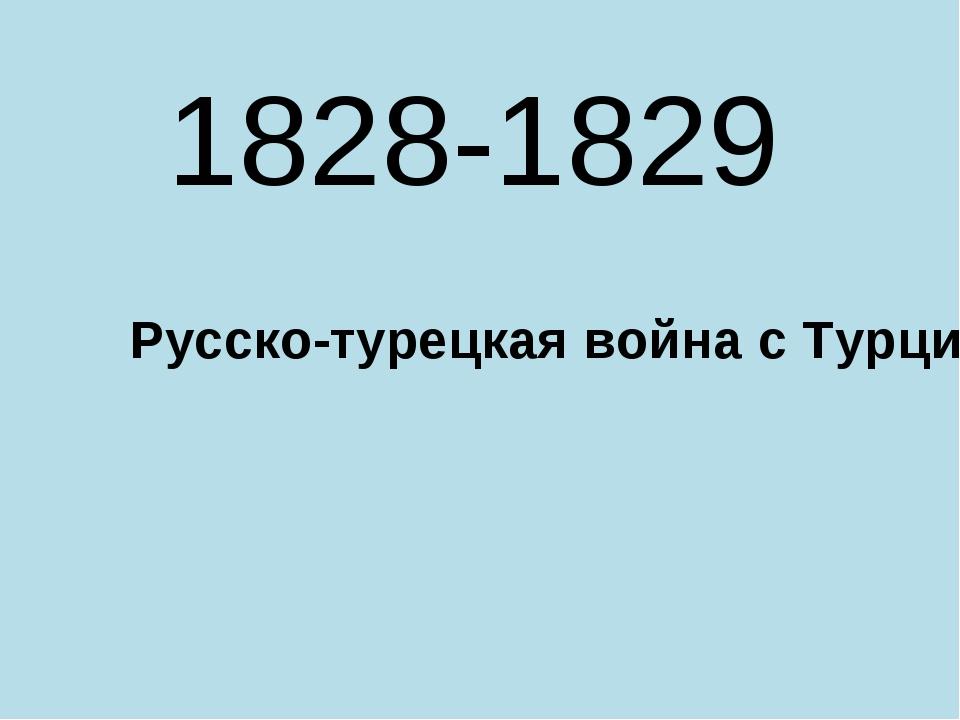1828-1829 Русско-турецкая война с Турцией