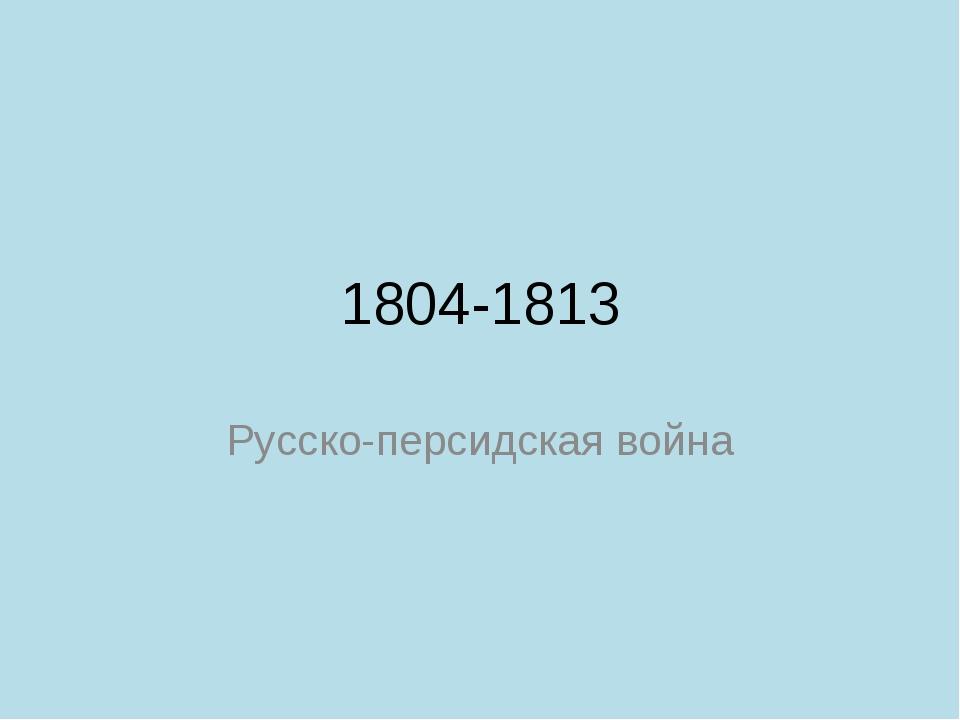 1804-1813 Русско-персидская война
