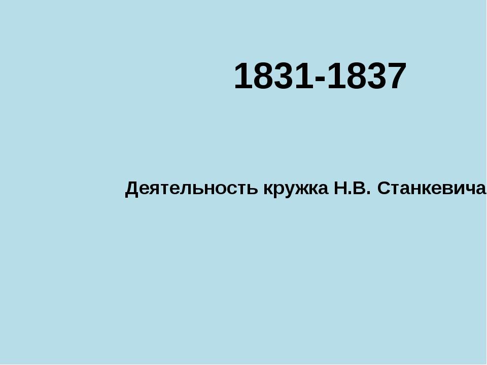 Деятельность кружка Н.В. Станкевича 1831-1837