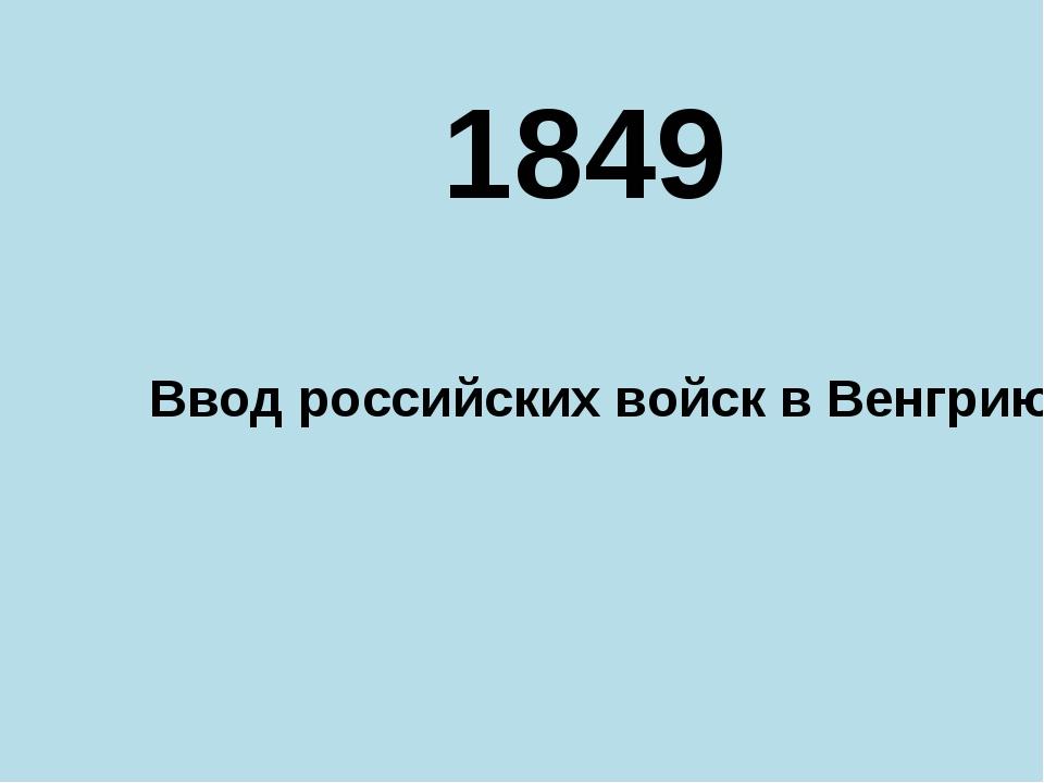 1849 Ввод российских войск в Венгрию