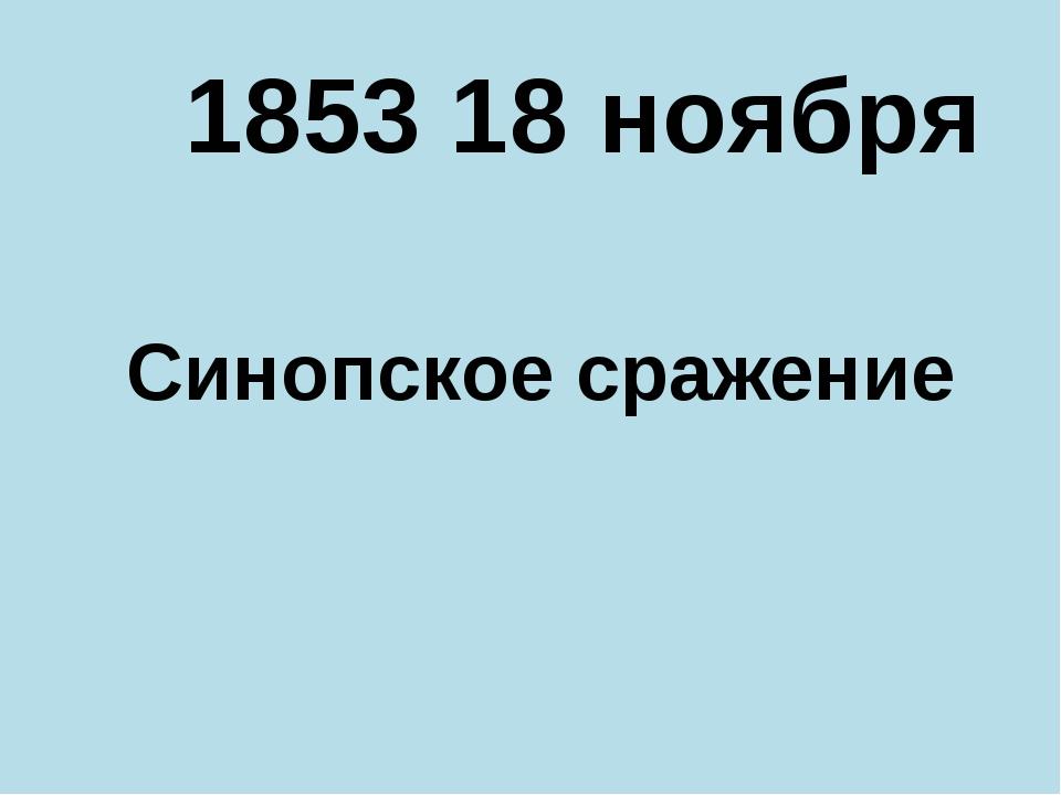 1853 18 ноября Синопское сражение