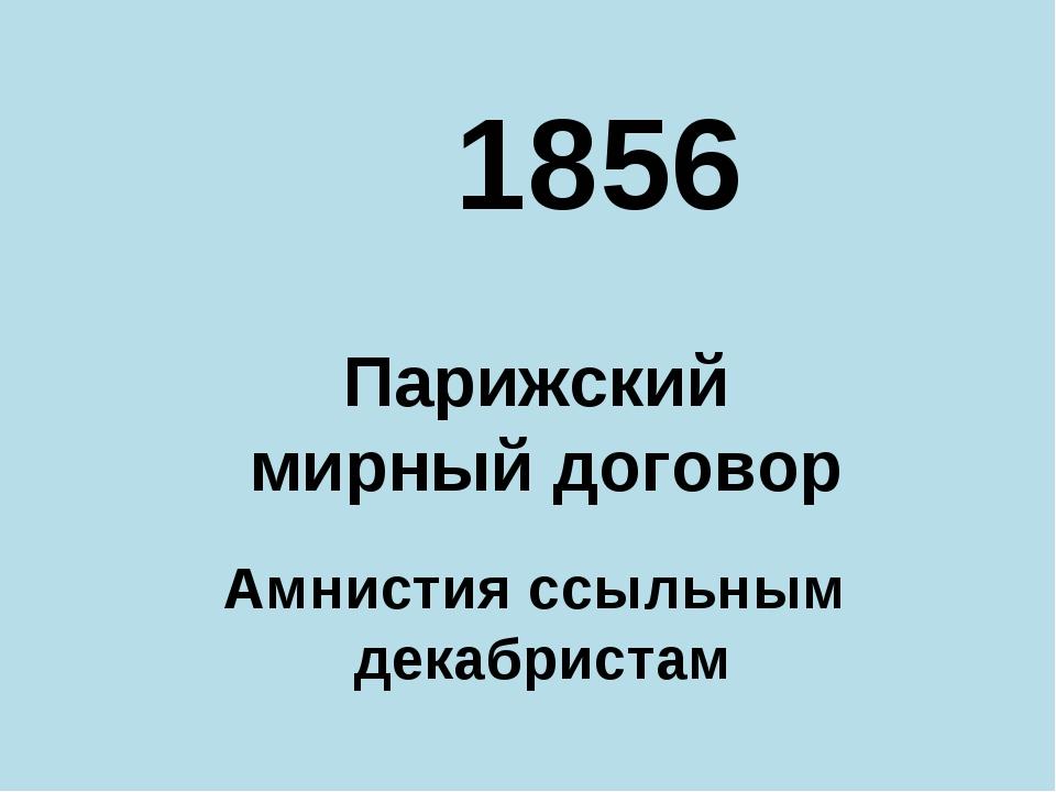 1856 Парижский мирный договор Амнистия ссыльным декабристам