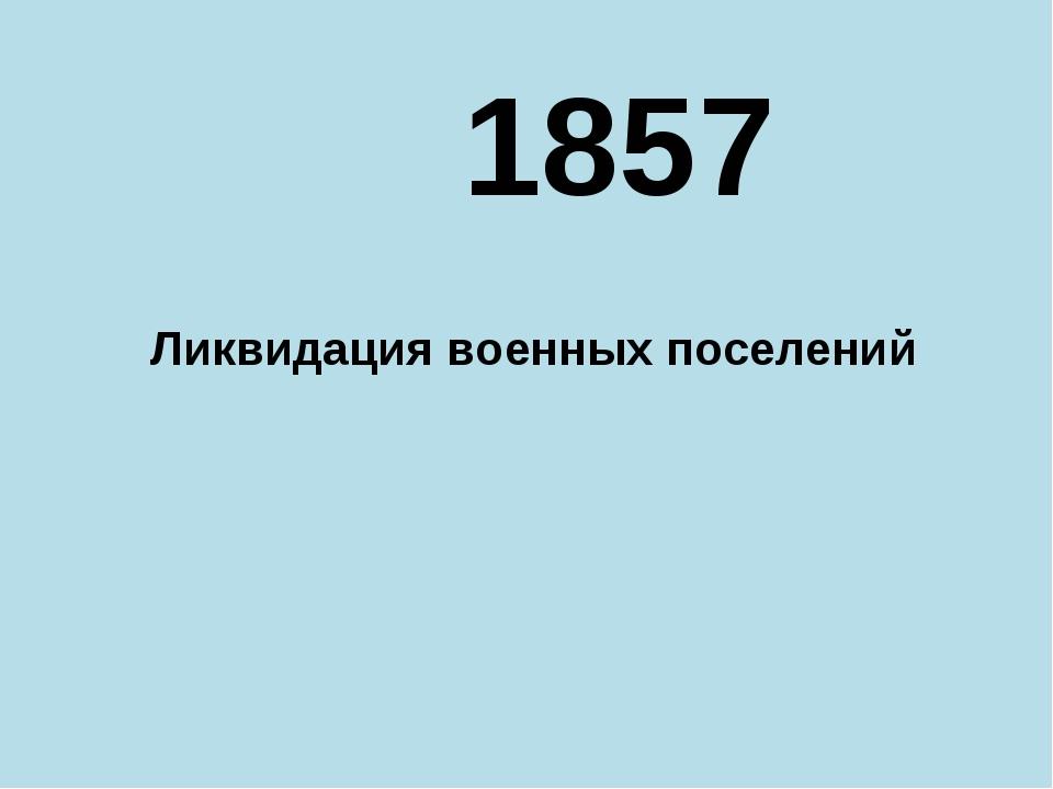 1857 Ликвидация военных поселений
