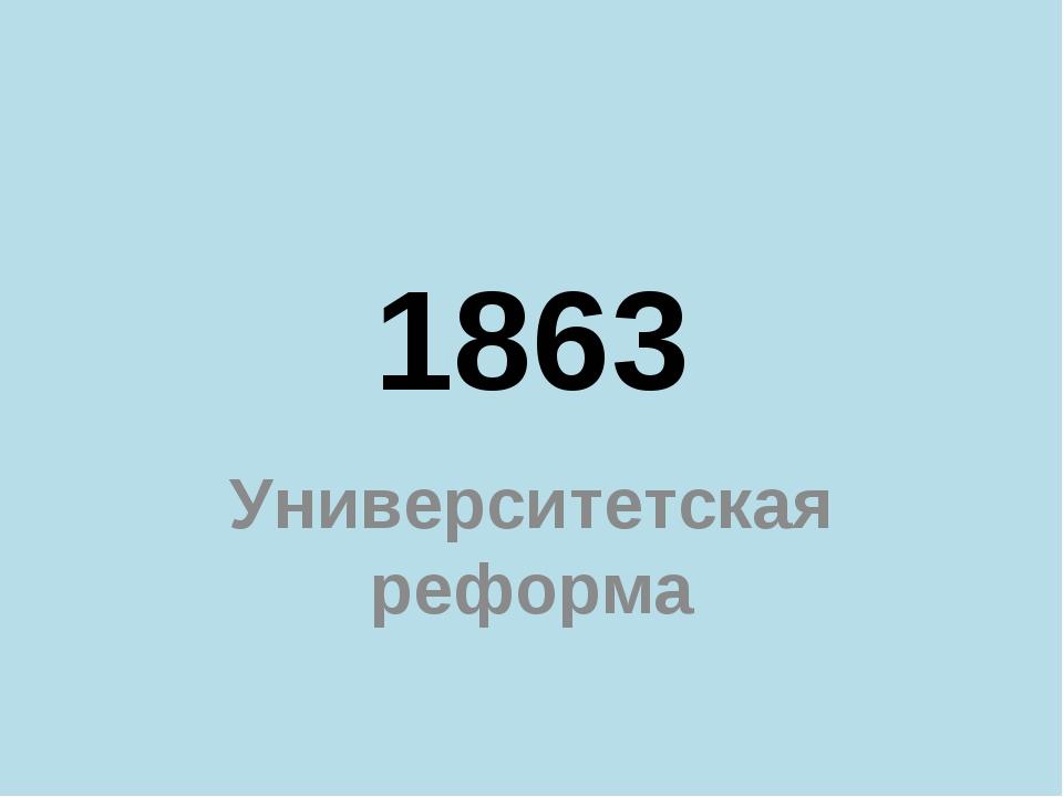 1863 Университетская реформа