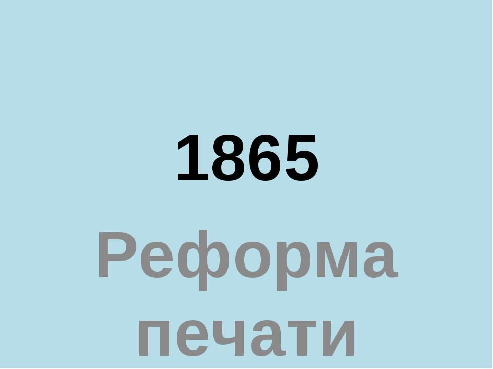 1865 Реформа печати