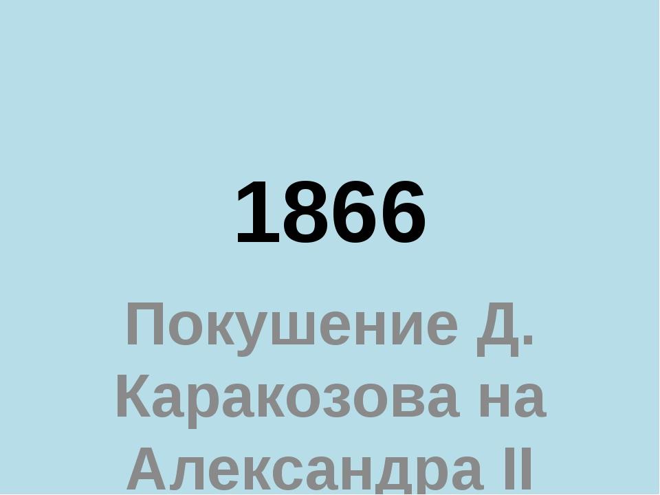 1866 Покушение Д. Каракозова на Александра II