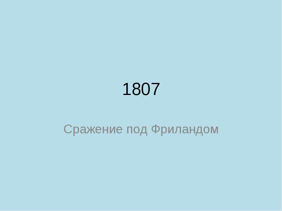 1807 Сражение под Фриландом