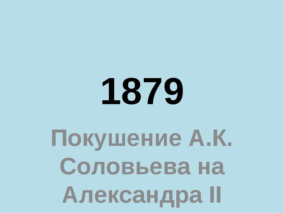 1879 Покушение А.К. Соловьева на Александра II