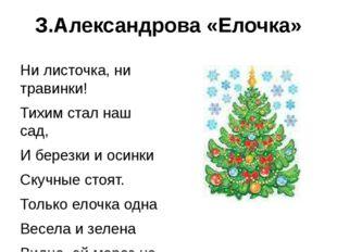 З.Александрова «Елочка» Ни листочка, ни травинки! Тихим стал наш сад, И берез