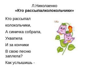 Л.Николаенко «Кто рассыпалколокольчики» Кто рассыпал колокольчики, А синичка