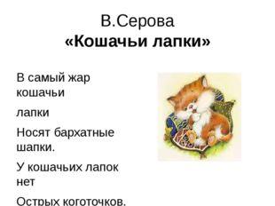 В.Серова «Кошачьи лапки» В самый жар кошачьи лапки Носят бархатные шапки. У к