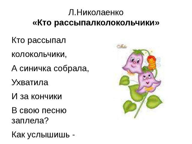Л.Николаенко «Кто рассыпалколокольчики» Кто рассыпал колокольчики, А синичка...