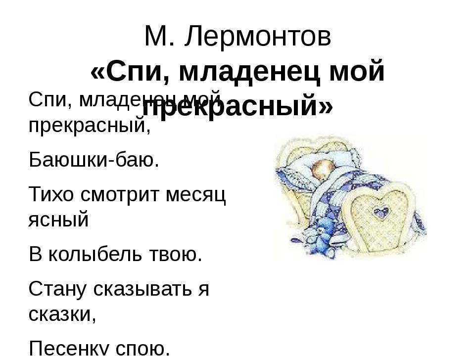 М. Лермонтов «Спи, младенец мой прекрасный» Спи, младенец мой прекрасный, Баю...