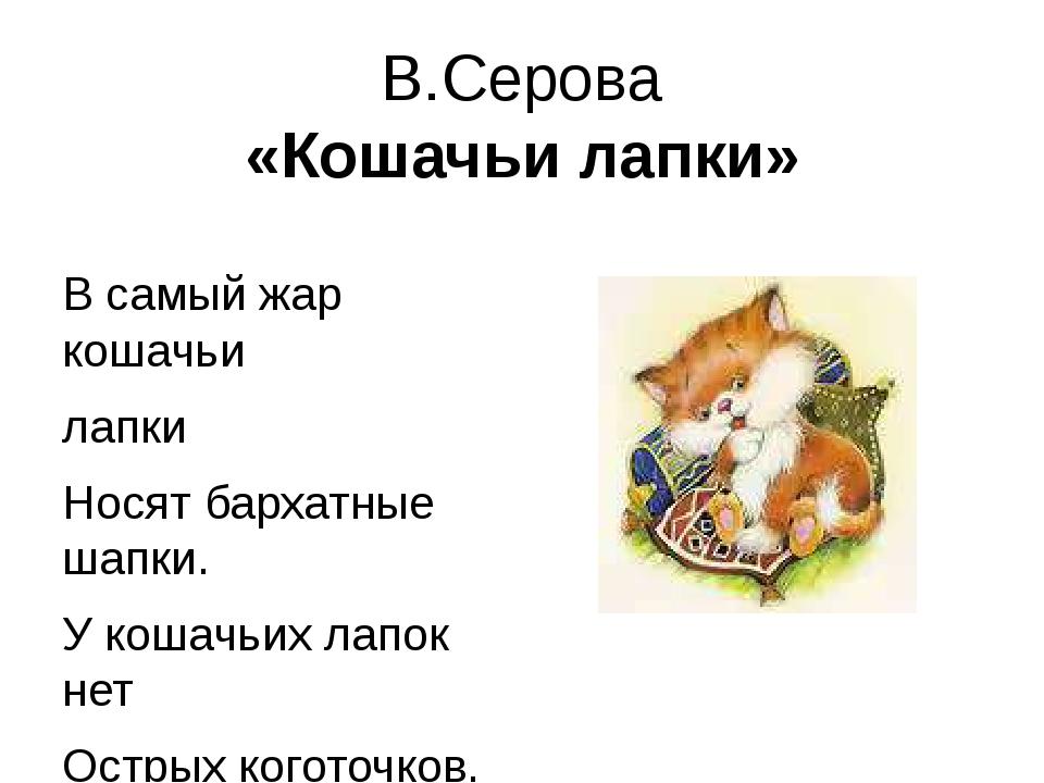 В.Серова «Кошачьи лапки» В самый жар кошачьи лапки Носят бархатные шапки. У к...