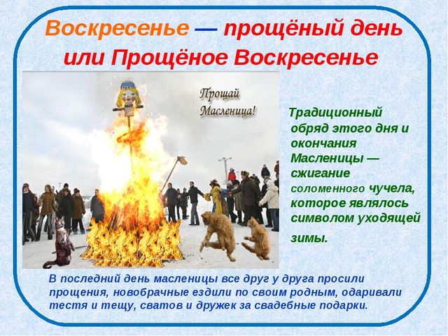 Воскресенье — прощёный день или Прощёное Воскресенье Традиционный обряд этого...