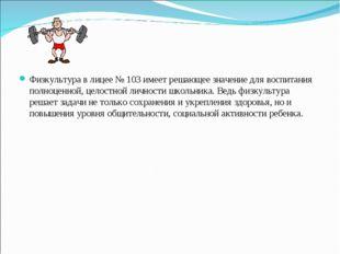 Физкультура в лицее № 103 имеет решающее значение для воспитания полноценной,