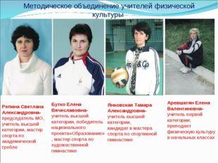 Методическое объединение учителей физической культуры Репина Светлана Алексан