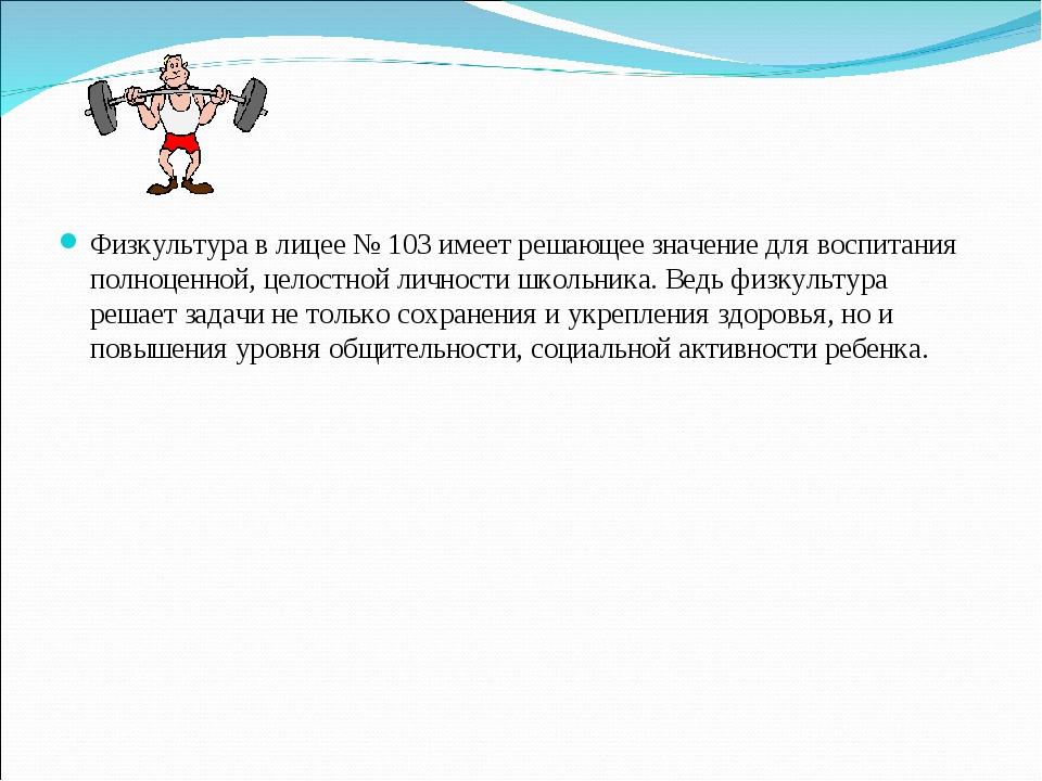 Физкультура в лицее № 103 имеет решающее значение для воспитания полноценной,...