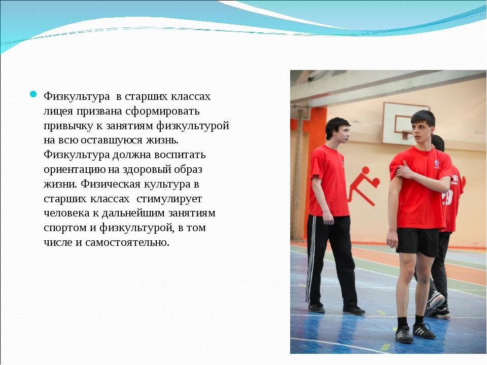 Физкультура в старших классах лицея призвана сформировать привычку к занятиям...