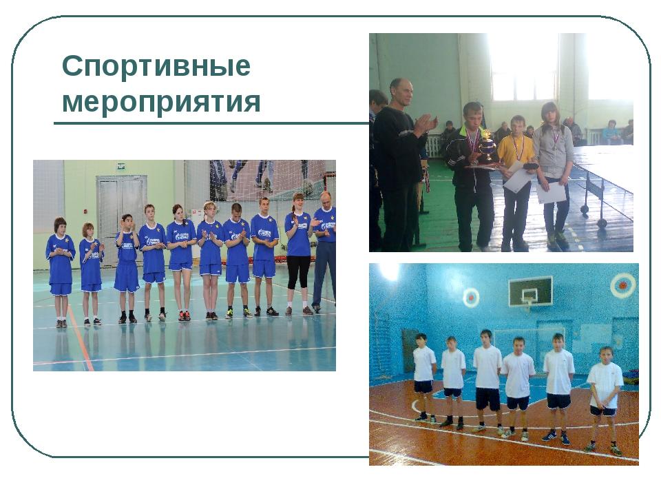 Спортивные мероприятия