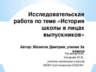 Исследовательская работа по теме «История школы в лицах выпускников» Автор: М