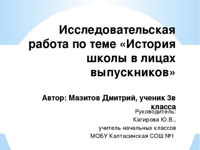 Исследовательская работа по теме «История школы в лицах выпускников» Автор: М...