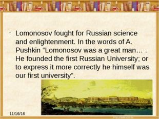 Lomonosov fought for Russian science and enlightenment. In the words of A. P