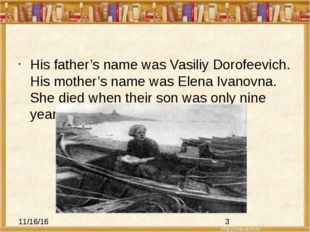 His father's name was Vasiliy Dorofeevich. His mother's name was Elena Ivano