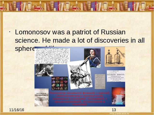 Lomonosov was a patriot of Russian science. He made a lot of discoveries in...