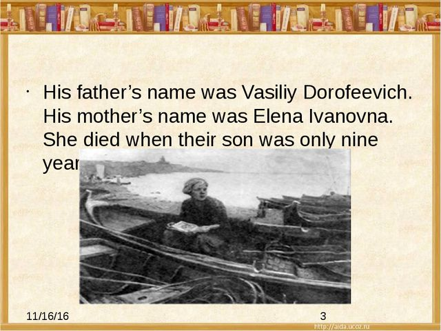 His father's name was Vasiliy Dorofeevich. His mother's name was Elena Ivano...