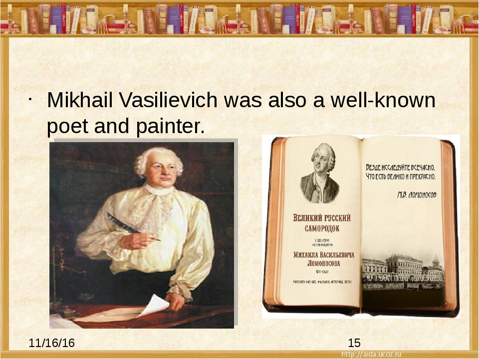 Mikhail Vasilievich was also a well-known poet and painter.