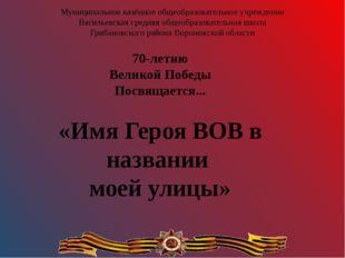 Муниципальное казённое общеобразовательное учреждение Васильевская средняя об