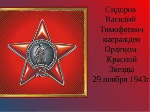 Сидоров Василий Тимофеевич награжден Орденом Красной Звезды 29 ноября 1943г.