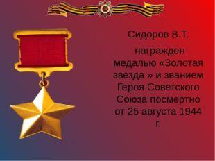 Сидоров В.Т. награжден медалью «Золотая звезда » и званием Героя Советского С