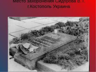 Место захоронения Сидорова В.Т. г.Костополь Украина