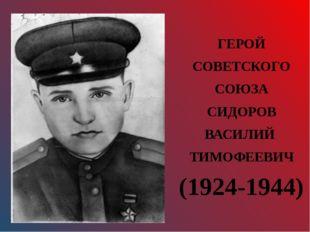 ГЕРОЙ СОВЕТСКОГО СОЮЗА СИДОРОВ ВАСИЛИЙ ТИМОФЕЕВИЧ (1924-1944)