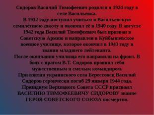 Сидоров Василий Тимофеевич родился в 1924 году в селе Васильевка. В 1932 году