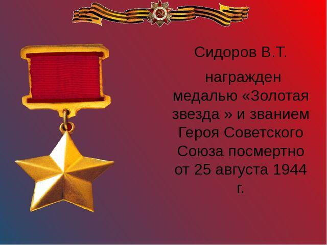 Сидоров В.Т. награжден медалью «Золотая звезда » и званием Героя Советского С...