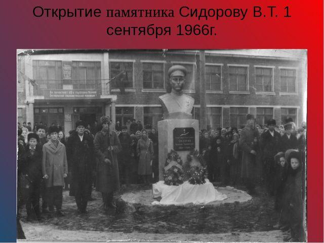 Открытие памятника Сидорову В.Т. 1 сентября 1966г.