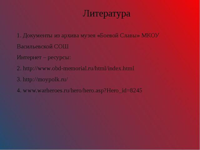 Литература 1. Документы из архива музея «Боевой Славы» МКОУ Васильевской СОШ...