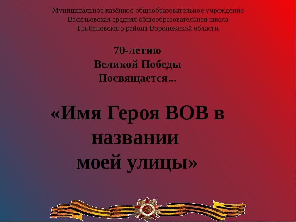 Муниципальное казённое общеобразовательное учреждение Васильевская средняя об...