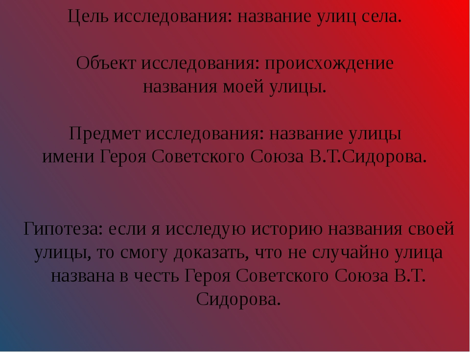 Цель исследования: название улиц села. Объект исследования: происхождение наз...