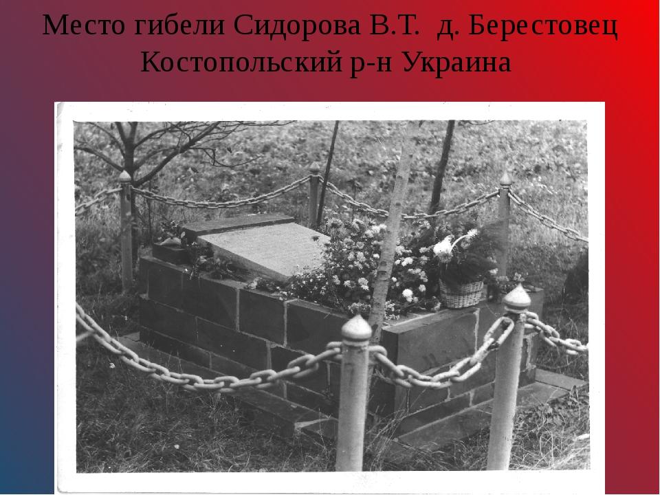 Место гибели Сидорова В.Т. д. Берестовец Костопольский р-н Украина