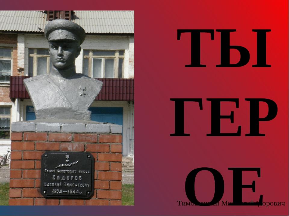 ТЫ ГЕРОЕМ ПАЛ Памяти товарища детства Василия Сидорова, посмертно удостоенног...
